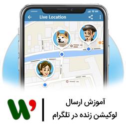 آموزش ارسال لوکیشن زنده در تلگرام
