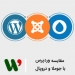 http://www.wp4u.ir/difference-between-wordpress-joomla-and-dropal/