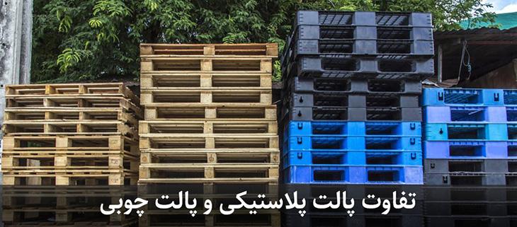 پالت پلاستیکی و پالت چوبی چه تفاوتی با هم دارند؟