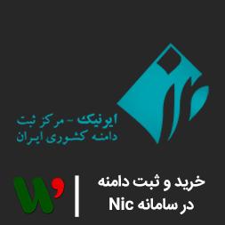 آموزش خرید و ثبت دامنه در nic