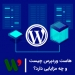 http://www.wp4u.ir/waht-is-wordpress-hosting/