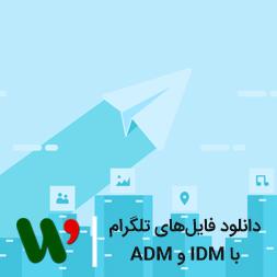 آموزش دانلود فایل از تلگرام با IDM و ADM