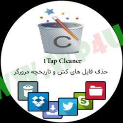 ۱Tap Cleaner حذف فایل های کش و تاریخچه مرورگر