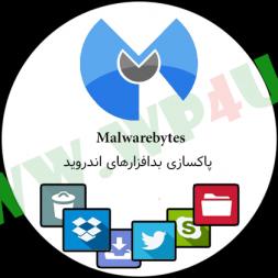 Malwarebytes پاکسازی بدافزارهای اندروید