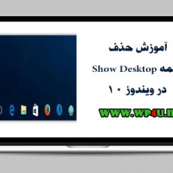 آموزش حذف دکمه Show Desktop در ویندوز ۱۰