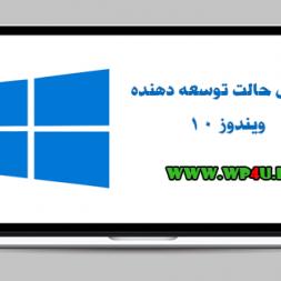 آموزش حالت توسعه دهنده ویندوز ۱۰