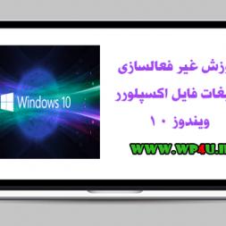 آموزش غیر فعالسازی تبلیغات فایل اکسپلورر ویندوز ۱۰