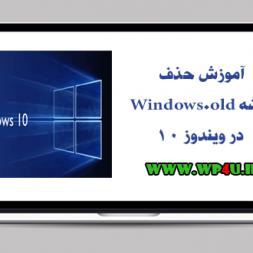آموزش حذف پوشه Windows.old در ویندوز ۱۰