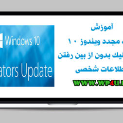 آموزش نصب مجدد ویندوز ۱۰ با یک کلیک بدون از بین رفتن اطلاعات شخصی