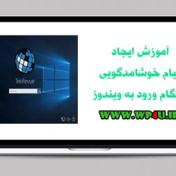 آموزش ایجاد پیام خوشامدگویی هنگام ورود به ویندوز