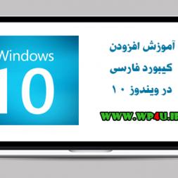 آموزش افزودن کیبورد فارسی در ویندوز ۱۰