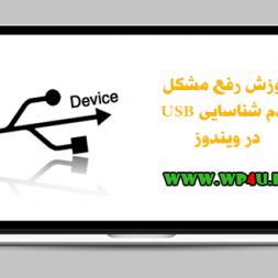 آموزش رفع مشکل عدم شناسایی USB در ویندوز