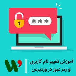 آموزش تغییر نام کاربری و رمز عبور در وردپرس