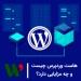 https://www.wp4u.ir/waht-is-wordpress-hosting/